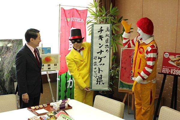 登場!怪盗ナゲッツ! そして「チキンナゲット県」に改名を陳情! でもでも、鳥取県はすでに「蟹取県」に改名してるんだ~。ごめんね! #鳥取 #怪盗ナゲッツ https://t.co/fvPKn6BCO5