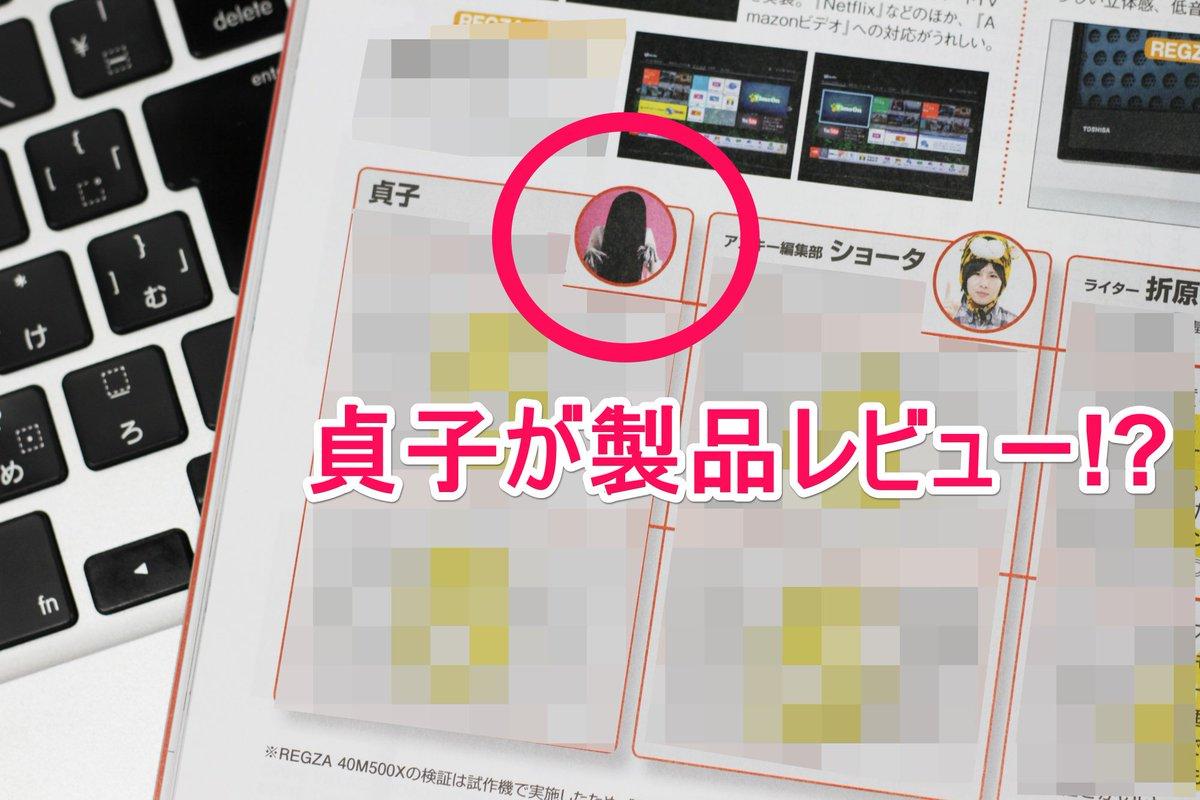 """貞子!見えてないだろ!w RT @weeklyascii: 【続報】明日発売されることが決まった""""紙""""の週アス増刊号。待ちきれず、編集部にあった発売前の増刊号をちょっとだけ覗いてみたところ……なんと貞子が最新製品をレビュー!? https://t.co/4WAXX9RZUO"""