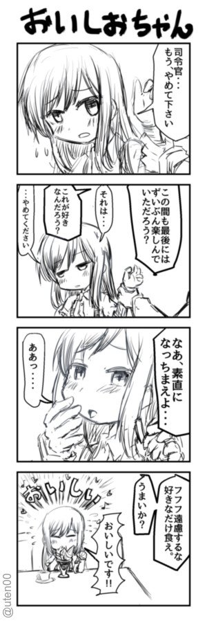 提督に迫られる朝潮ちゃん漫画です。 https://t.co/802a3FDxw8