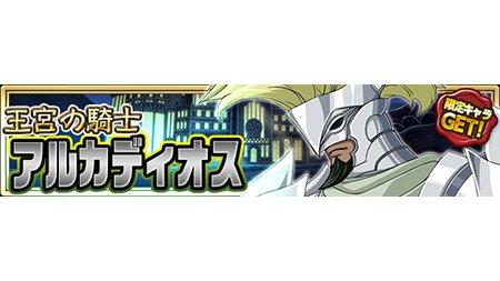 【イベント予告】6/19(日)よりイベント「王宮の騎士アルカディオス!」を復刻開催致します!イベントステージのクリア時に
