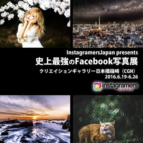 やりますよ~!国内最大級のfacebook写真展! IGersJP史上最強のFacebook写真展!東京箱崎! 6月19日(日)~ 26日(日)於 CGN https://t.co/1mIPxOraRh https://t.co/pch8wrklG0
