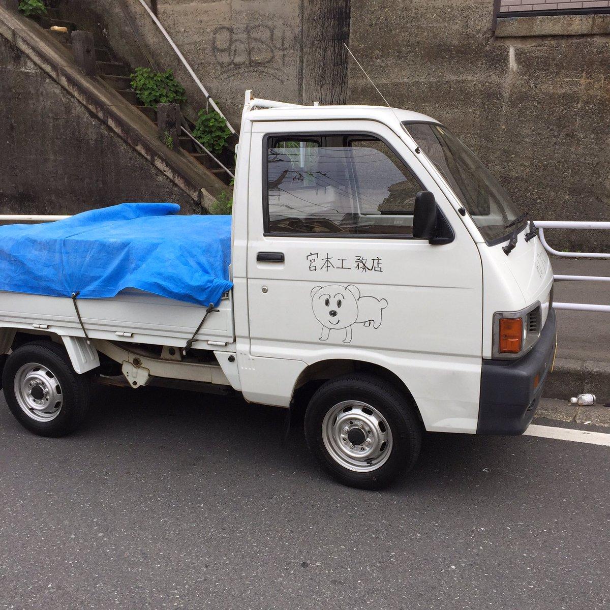 最近見た一番イカした車。宮本工務店。 https://t.co/CALA2bEWfR