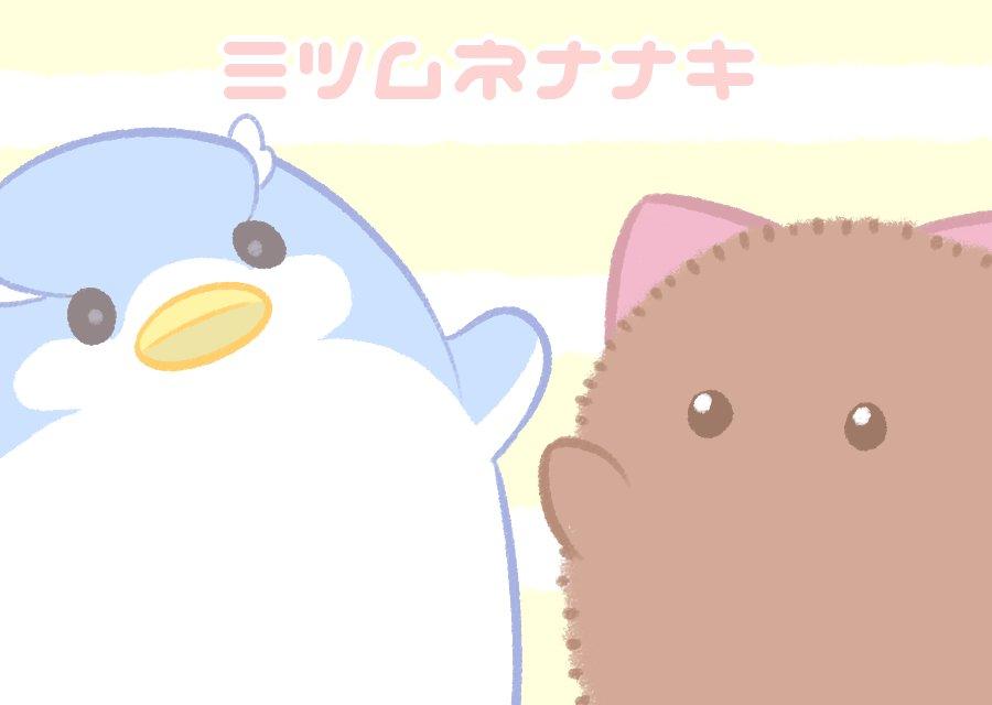 【マヨイガ】光宗のナナキ、赤ちゃんです