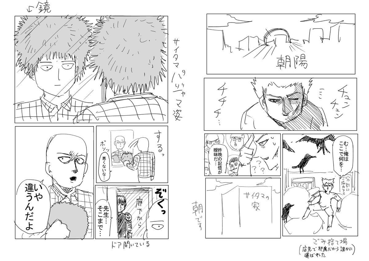 リメイク版ワンパンマンのオリジナル展開に関してよく質問ありますが、僕がネームをお渡しして、村田先生がデザインや演出を補強