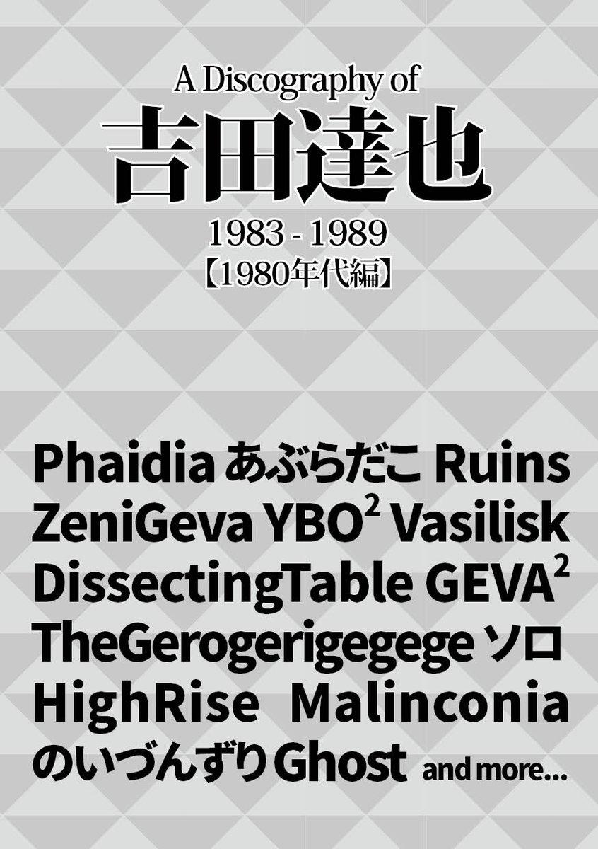 【お知らせ】吉田達也80年代ディスコグラフィー本の第三版が刷り上がりました。4ページほど増量。ショップ委託(予定)は、ディスクユニオンとワールド・ディスク。自家通販も再開しました。 https://t.co/L01cB20Iqg https://t.co/PUN73hx3tn