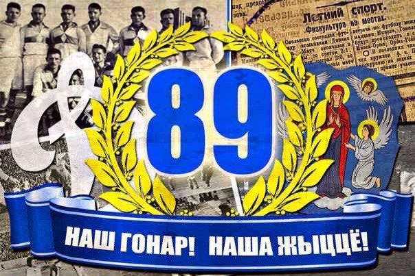 С днем рождения всех нас! Самому великому клубу Беларуси сегодня исполняется 89 лет!!!  #fcdm1927 https://t.co/2E3qB1FOOo
