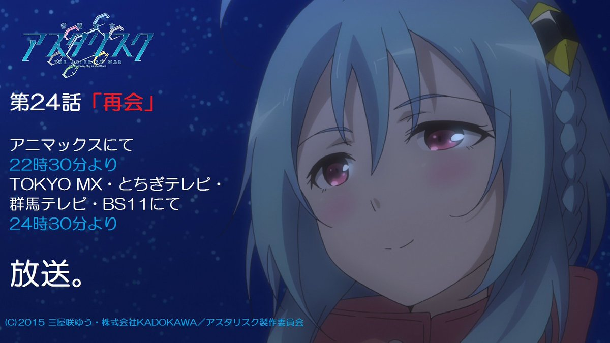 【放送情報】本日はついに2ndシーズン最終回第24話「再会」放送日です…!アニマックスは22時30分から、TOKYO M