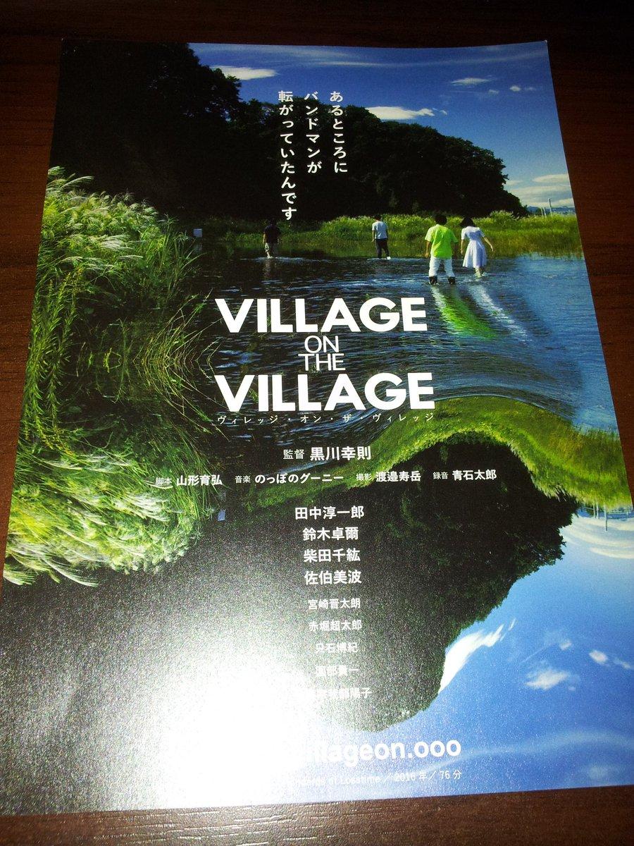 『ヴィレッジ・オン・ザ・ヴィレッジ』、ものすごく映画を愛するポッセにお薦めいただきました。現代アーティストが多数関わっているそうです。監督は黒川幸則さん。新宿K's cinema。レイトショーのみです。8/6-19まで。 https://t.co/2MJYEVscrs