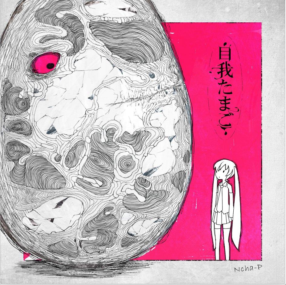 【お知らせ】 ンチャPことNcha-Pは今年7月10日(日)のボーマス35でフルアルバム「自我たまご」をリリースします。 全12曲入り、43分で過去曲は全曲再録、再アレンジして別物となっています。 通販はamazon予定。 https://t.co/5Tewkcpoe5