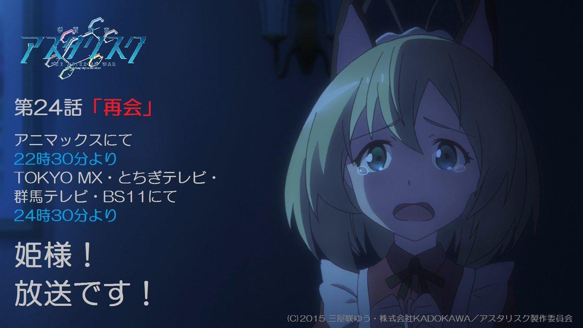 【放送情報】間もなく22時30分からアニマックスにて第24話「再会」放送です!2ndシーズン最終話。是非ご覧ください!