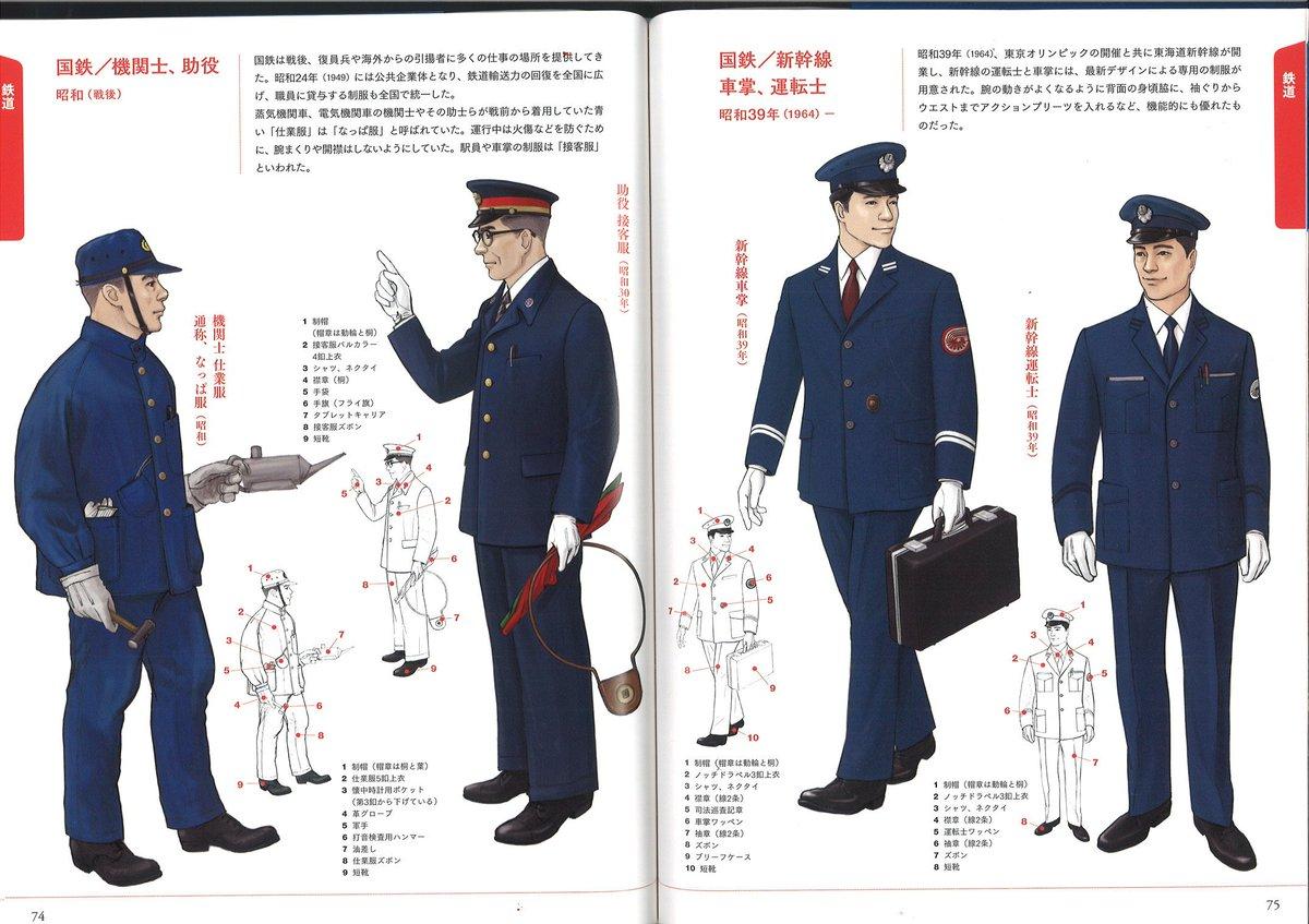 【日本の制服】鉄道制度の創成期から現在まで。日本の仕事70職種イラスト180点。 https://t.co/ueEGEiF9mc