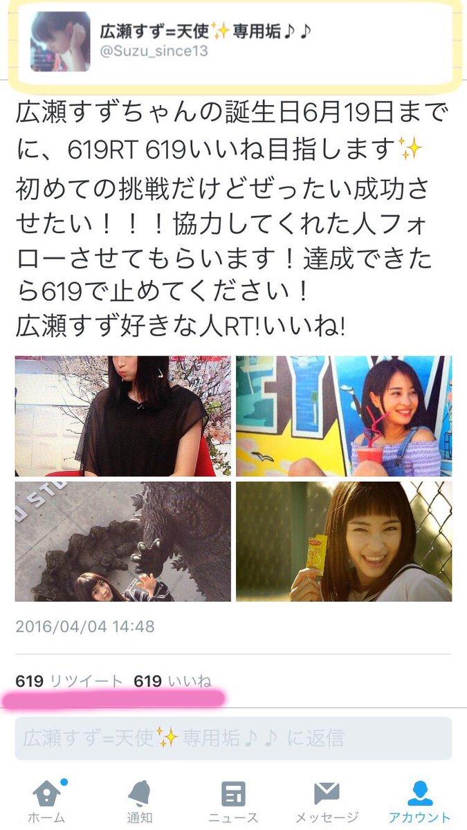 すずちゃん、誕生日おめでとう🎊😆これからも応援してます!!(≧∇≦)四月は君の嘘・怒り・チア☆ダン・ちはやふる続編✨楽し