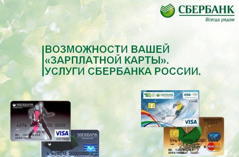 Как сделать себе зарплатную карту сбербанка