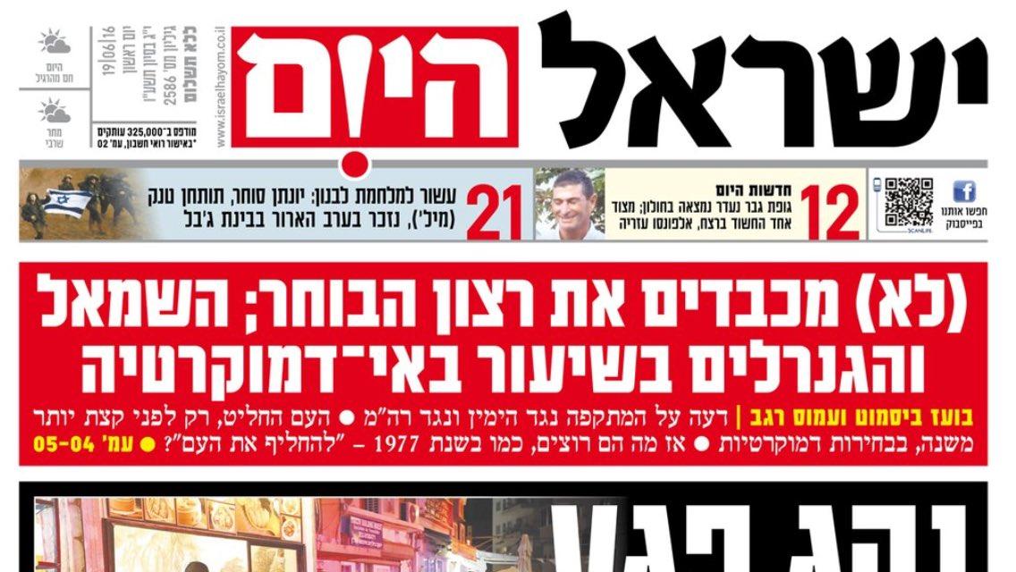 רגע רגע, שקט שקט, בישראל היום נותנים הרצאה על דמוקרטיה https://t.co/y89bs0yqi5