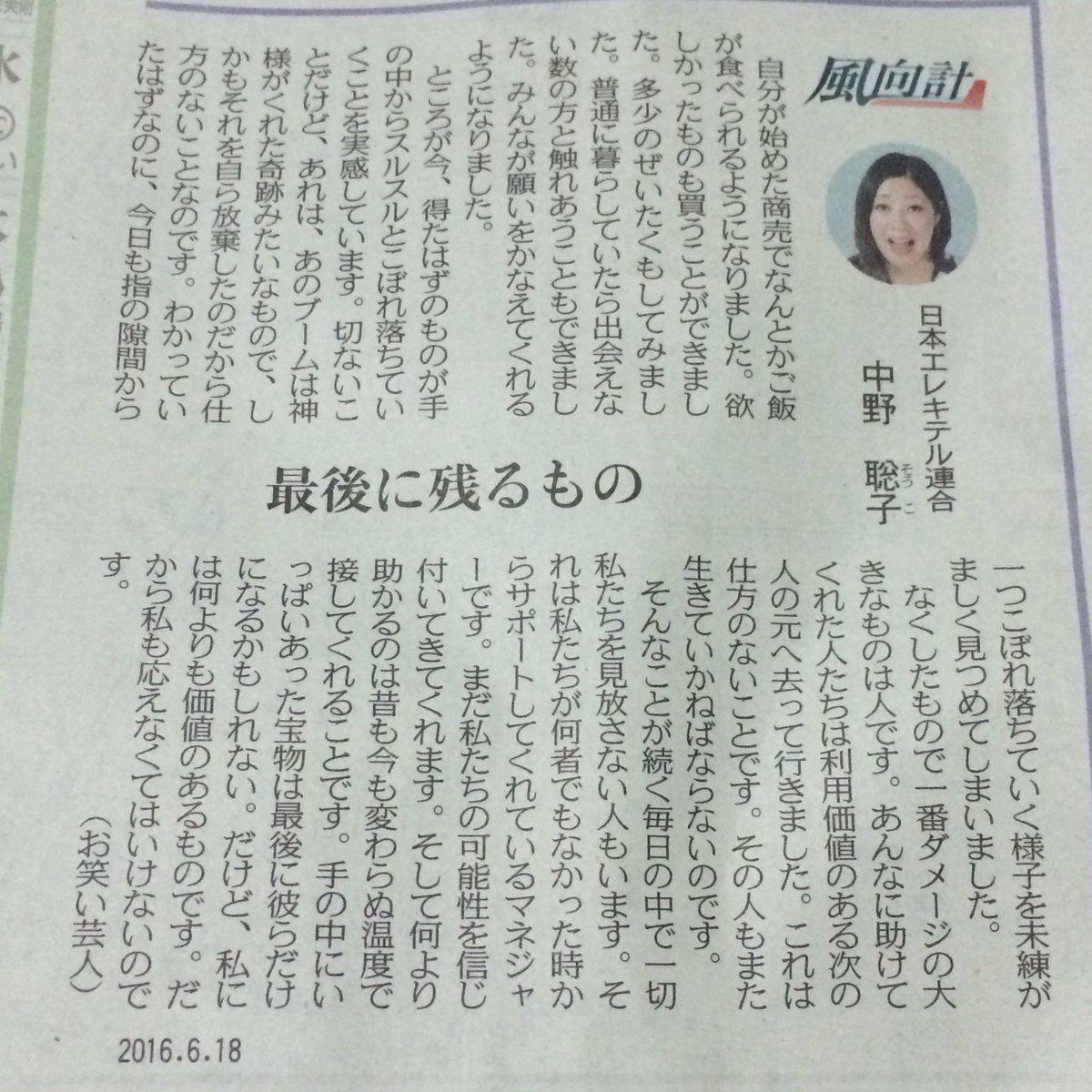 重いねえ。そして文章構成いいねえ。RT @suzuosuzu: 日本エレキテル連合 中野聡子さん 『最後に残るもの』 6/18 東京新聞より https://t.co/5ZqR3XInmd
