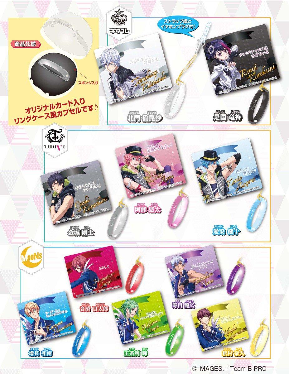 【B-project】ギフトリングコレクション(ガチャ)値段:1回300円(税抜)仕様:メンバーの名前が刻印されたリング