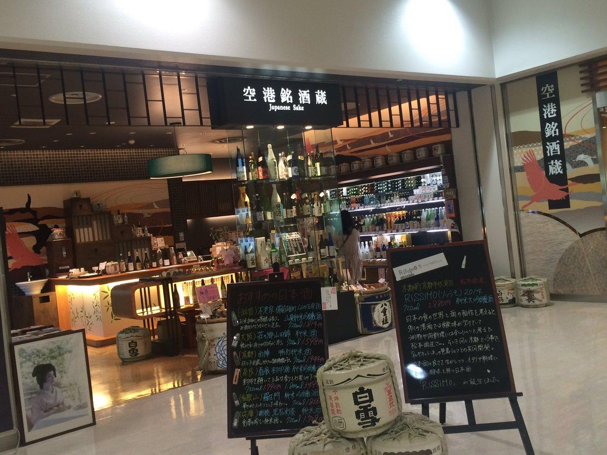 私がLCCを使わずわざわざ伊丹空港を使う理由の一つがこれだ!一杯100円で近畿の日本酒色々いただけるのですよ