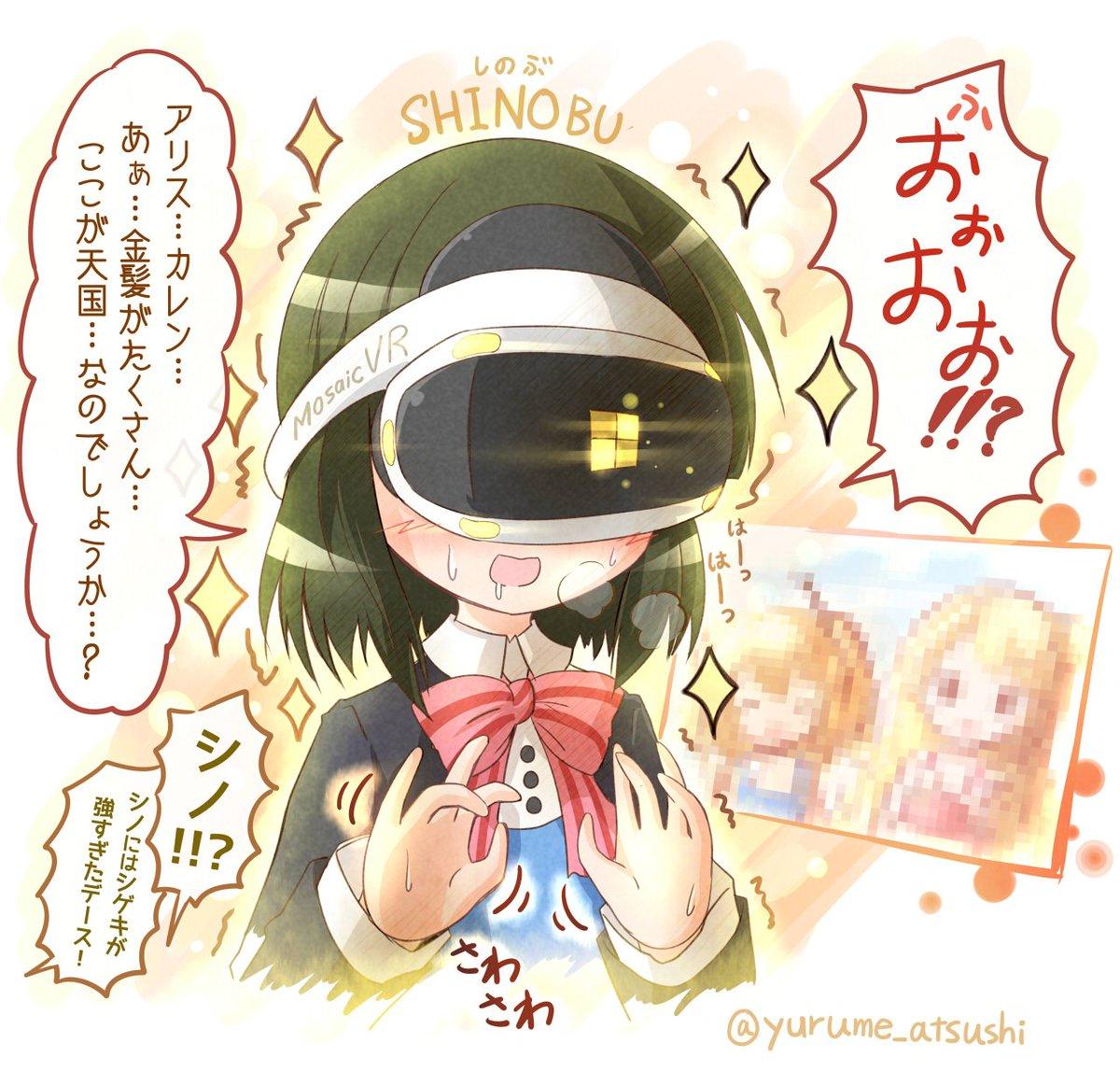 VRシノ!(完成版イラスト&おまけ)(きんいろモザイク)
