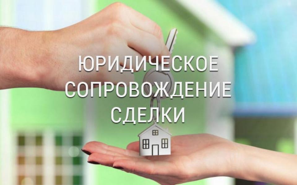 стоимость услуги по сопровождению сделок с недвижимостью Оно опасно