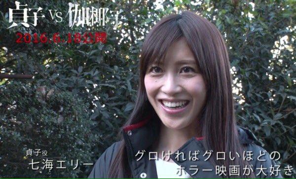 「貞子vs伽倻子」の貞子役の人、「七海エリー」ってエンドロールで流れてきて(AV女優みたいな芸名だなぁ…これで純日本人なら確実やでぇ…)みたいなこと思っていたら、素はマジでべっぴんさんでスマンサスマンサだった…(笑) https://t.co/OTpqVGHRLW