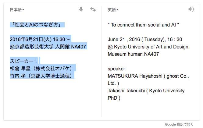 明日、京都造形芸術大学でAIについてのゲリラトークを開催しやす。機械学習の研究をしている竹内くんとディスカッション形式です。無料やし。16:30から!!学生らっしゃい! https://t.co/dMtC9KVVAT https://t.co/kVpI3UhE5L