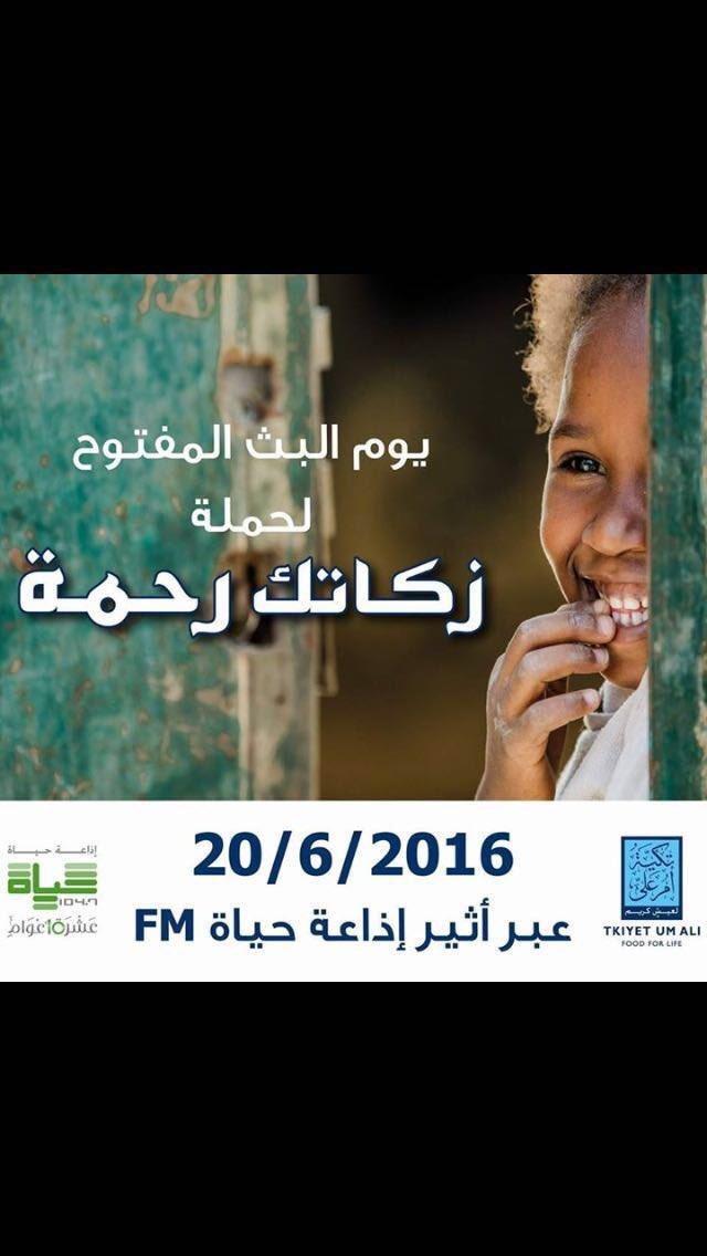 ما أصعب الجوع وما أصعب أن ترى أطفالك جياع. قم بدورك وادعم حملة #زكاتك_رحمة مع إذاعة @Hayat_Fm و @TkiyetUmAli #رمضان https://t.co/4ifQ6Gwv40
