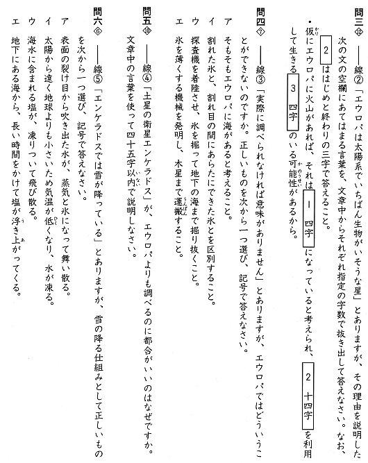 4年生の国語のテストです。国語です! 宇宙クラスタ諸氏は、本文なしで挑戦してほしい。 (本文は、北村雄一著「発見!? 宇宙生物」汐文社) https://t.co/diuihO6CPs