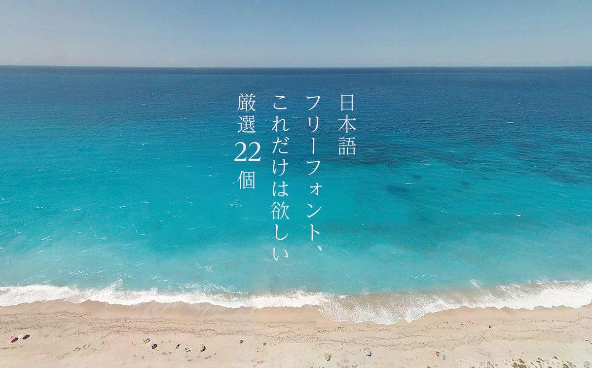 日本語フリーフォント、これだけは持っておきたい厳選22個まとめ https://t.co/QrYkJzkxTL https://t.co/dmQy36Ueio