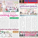 Todays Janam Sakshi - Telugu Daily News Portal. #Telangana #HarishRao @trsharish https://t.co/8V46FjmFin https://t.co/VI78YZ6hCe