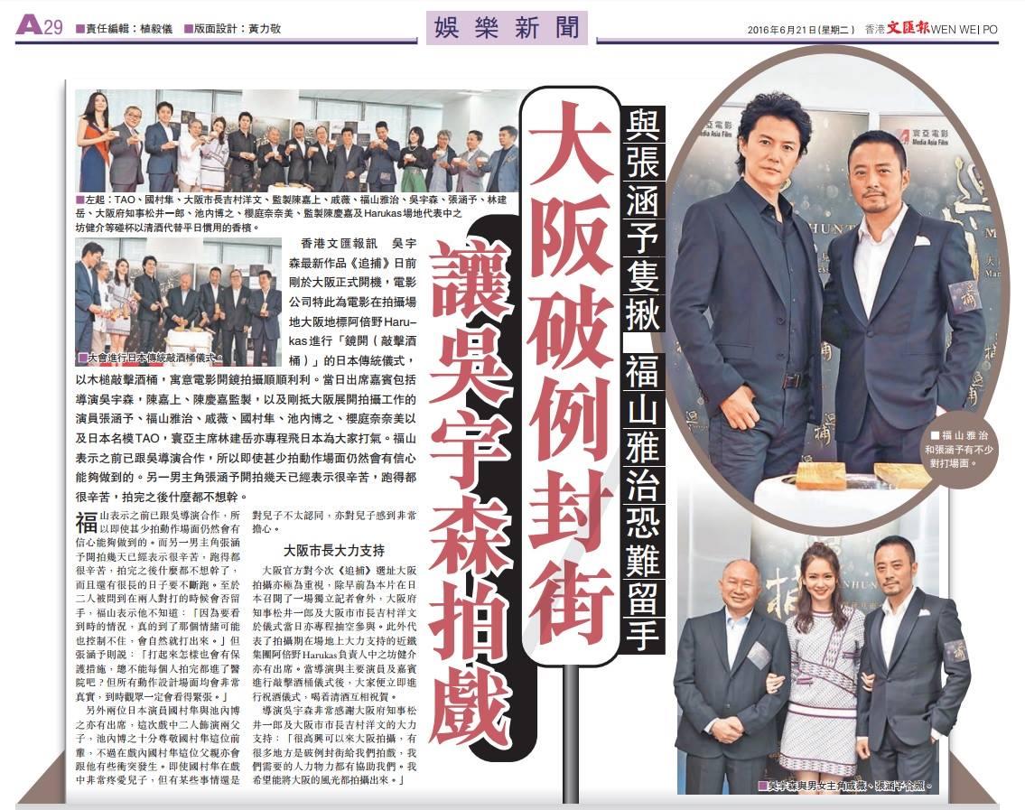 今日の香港の新聞に載ってる『追捕 MANHUNT』の記事 #BROS1991 #masha #追捕 #MANHUNT https://t.co/njwIP3Heao