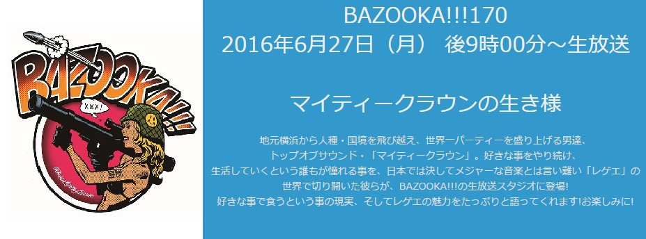 [ BSスカパー! ] BAZOOKA!!!170 2016年6月27日(月) 後9時00分~生放送 マイティークラウンの生き様 https://t.co/Zq7JdewgWO https://t.co/mn51S9NpWV