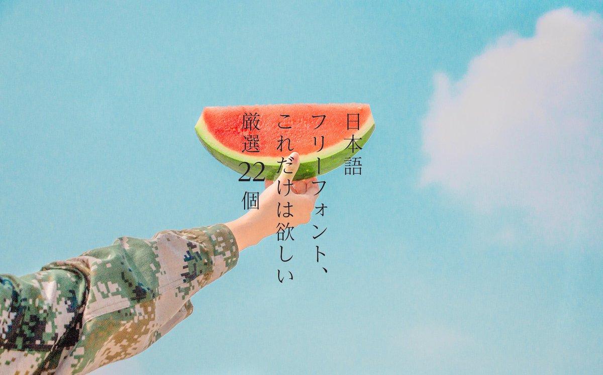 日本語フリーフォント、これだけは持っておきたい厳選22個まとめ https://t.co/QrYkJzkxTL https://t.co/lLwou0avkd