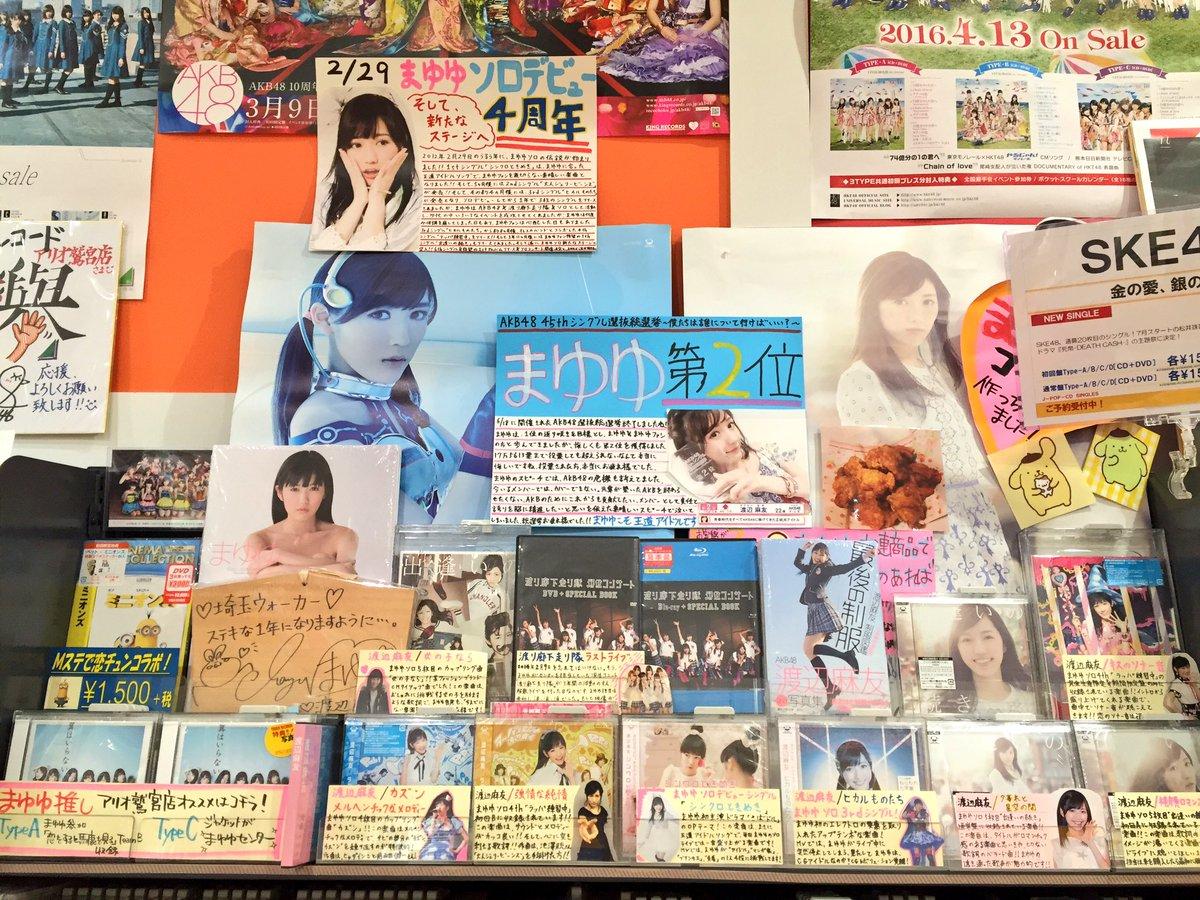 【AKB48】渡辺麻友応援スレ☆940【まゆゆ】YouTube動画>94本 ->画像>609枚