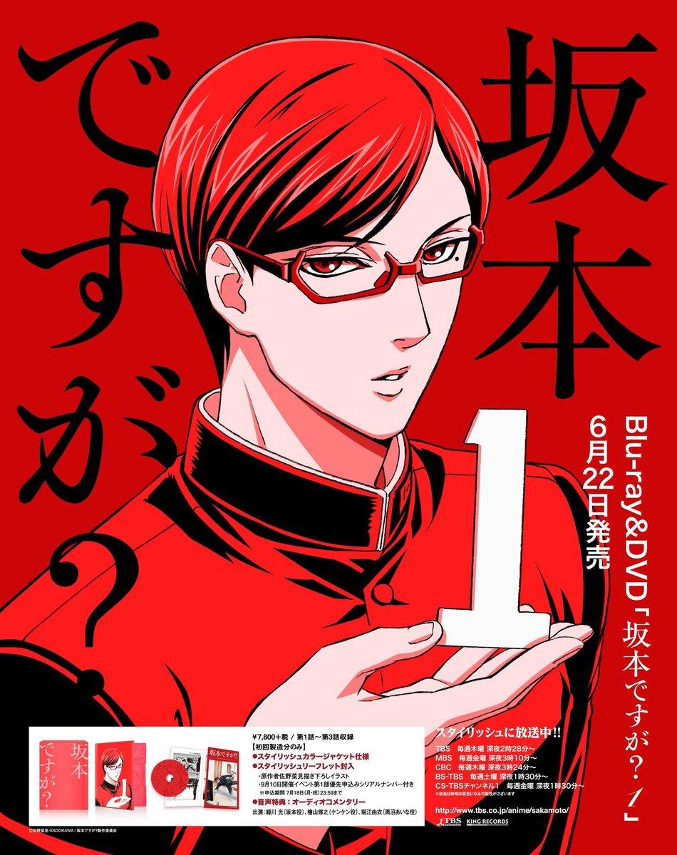 坂本ですが?BD&DVD1巻がいよいよ明日6/22発売!早ければ今日もスタイリッシュにゲットできるかも!?初回製