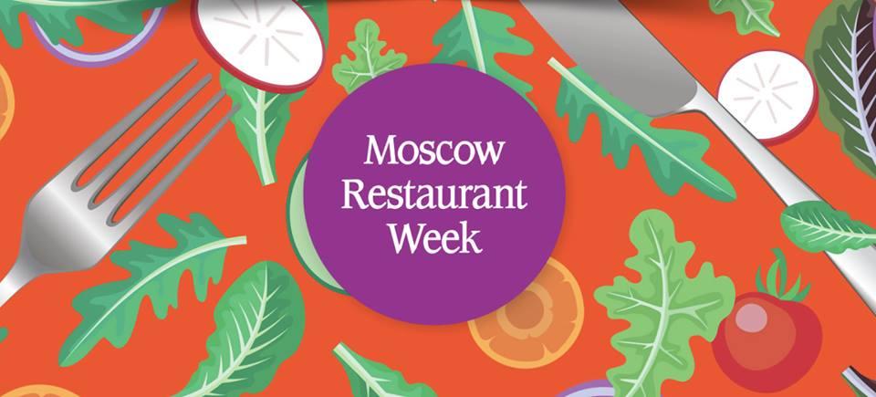 Moscow restaurant week 2018 что это