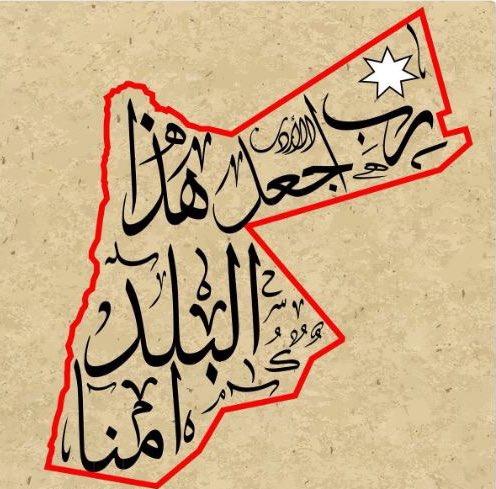 رحم الله شهدائنا و حمى وطننا الاردن #شهداء_الواجب_الاردني https://t.co/RnHrtm43p7