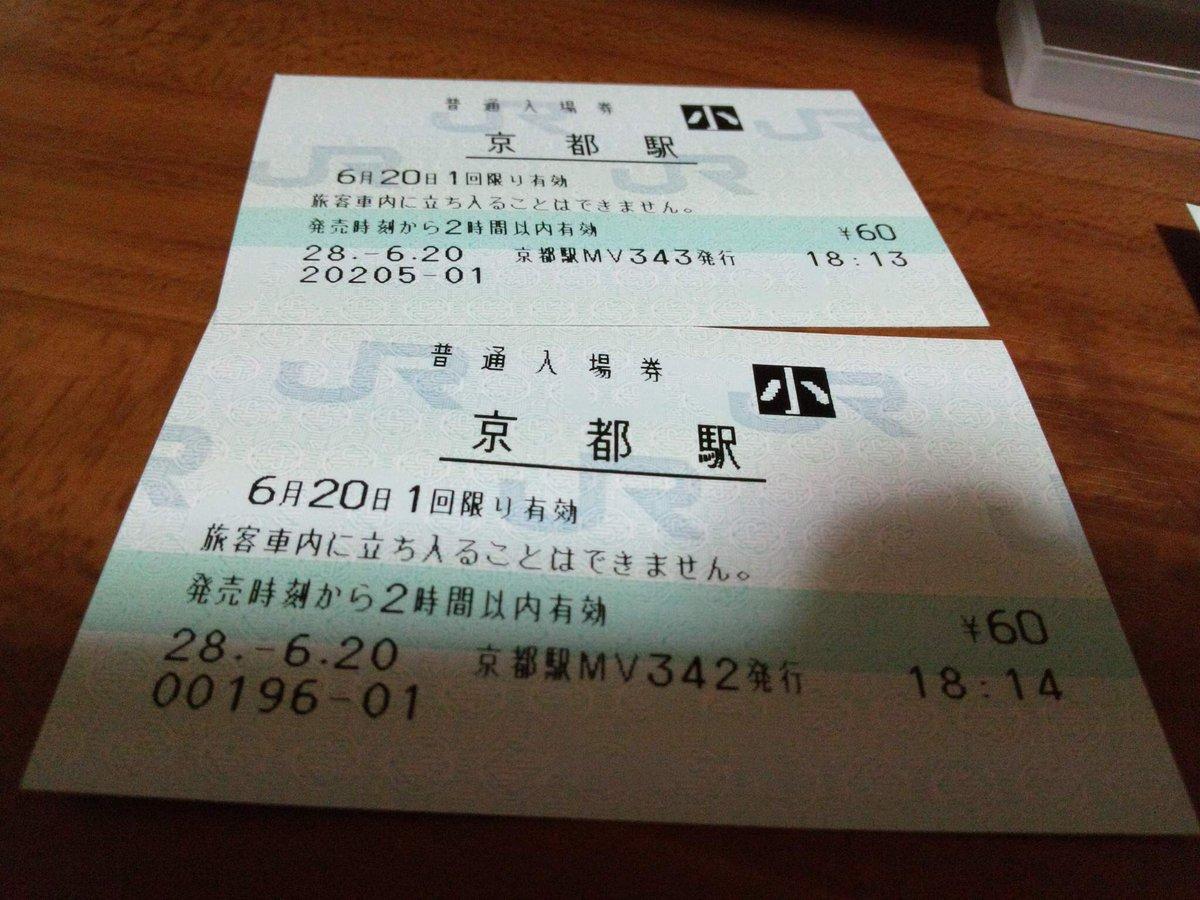 なんか京都地下東口にあるみどりの券売機プラスのMV30に感熱紙入れられてたというのを聞いたので、20日の夕方に寄ってみたら、熱転写の紙になってました https://t.co/X7HfCv0wIm