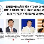 Өмнөговь аймгийн ИТХ-ын сонгуульд итгэл хүлээлгэсэн шинэ үеийн удирдагч залуучууда нийтээрээ сонгоцгооё! @munkhbat_a https://t.co/vgfuxNsF9g