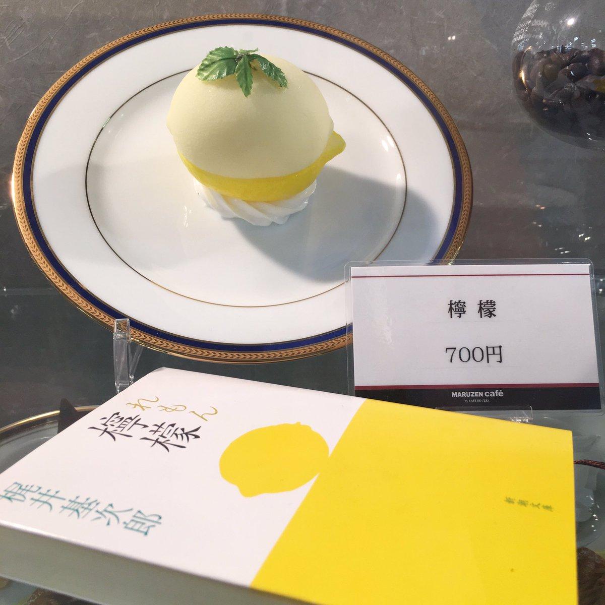 梶井基次郎『檸檬』の舞台、京都・丸善のカフェで、れもん菓子。  https://t.co/vYoDXcxTUt https://t.co/ERosSgfC63