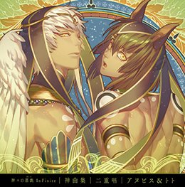【CD】「神々の悪戯 InFinite 神曲集 二重唱 アヌビス&トト」が本日発売です。神あそIFのゲーム挿入歌とショー