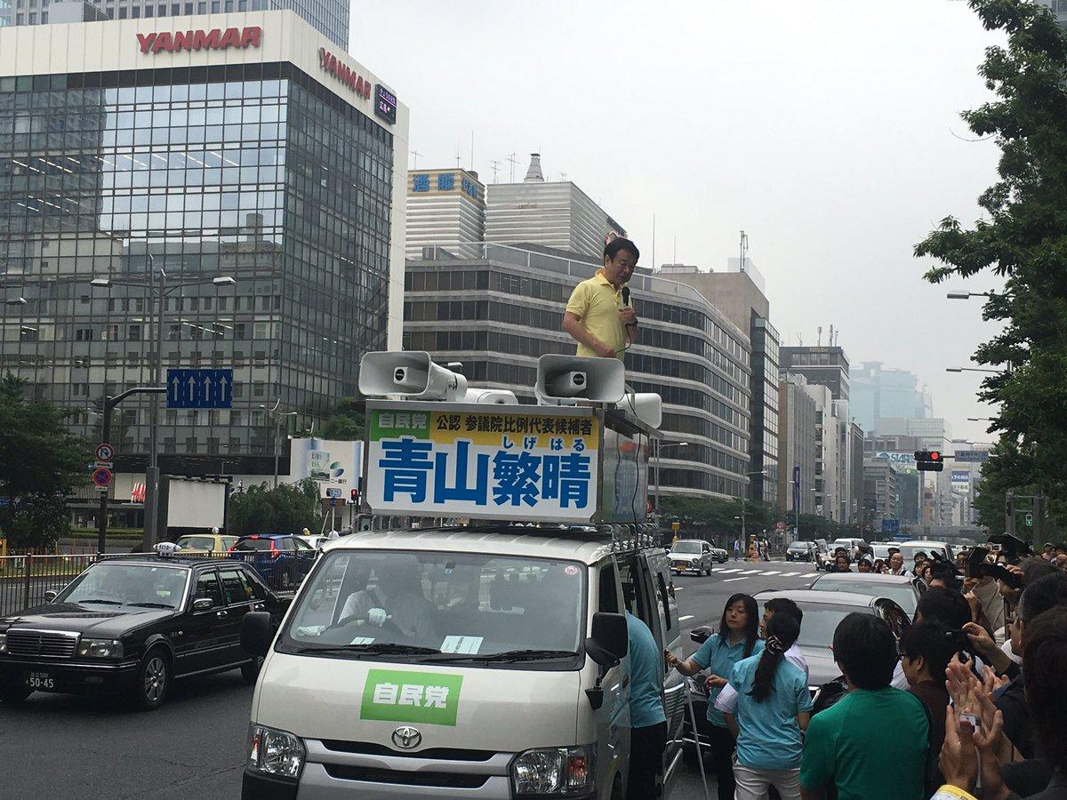 青山繁晴さん東京駅八重洲口前にて演説中。 「襷もしません。白い手袋もしません。名前の繁晴は難しいからひらがなにしろと選挙のプロから言われたけど親からもらった名前は変えません。」 https://t.co/5cWbQahcJY
