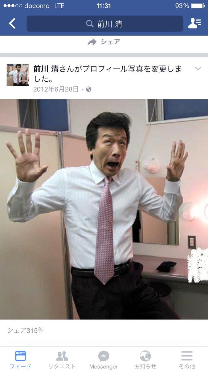 前川清のFBプロフィール画像、最高じゃないですか。 https://t.co/TAlz7ORU2M