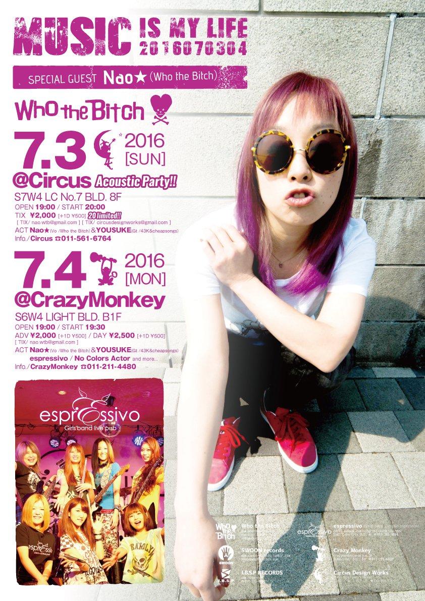 Nao★ソロ札幌行きます! 7/3(sun)@Circusはアコースティックワンマン お席残りわずか! 7/4(mon)@Crazy Monkeyはアコースティックと espressivo+Nao★&Yosukeでうふふな計画中。 https://t.co/45FnFnphfq
