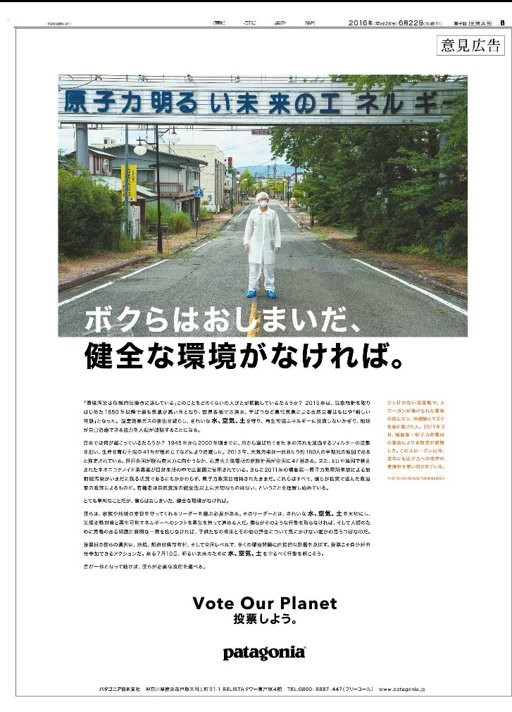 『ボクらはおしまいだ、健全な環境がなければ』  本日の東京新聞に、アウトドアウェア販売のパタゴニアが、投票を呼びかける意見広告を出しています。かっこいい。 企業は、もっとこういう声をあげて欲しい。 https://t.co/H2XESoI4zi