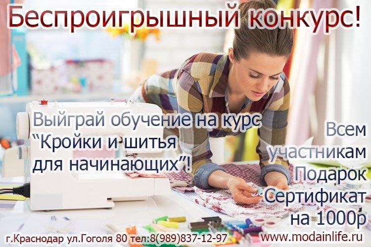 """Курсы """"Кройки и шитья"""" ВКонтакте"""
