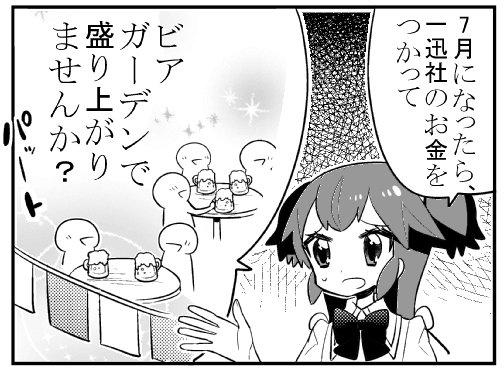 【不思議なソメラちゃんオートクチュール】本日発売の「まんが4コマぱれっと」に第20話掲載されております。よろしくお願いい