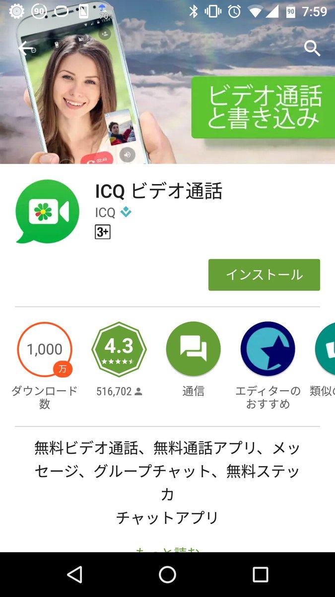 ICQ がスマホアプリだしとるw https://t.co/FP55PneZQj
