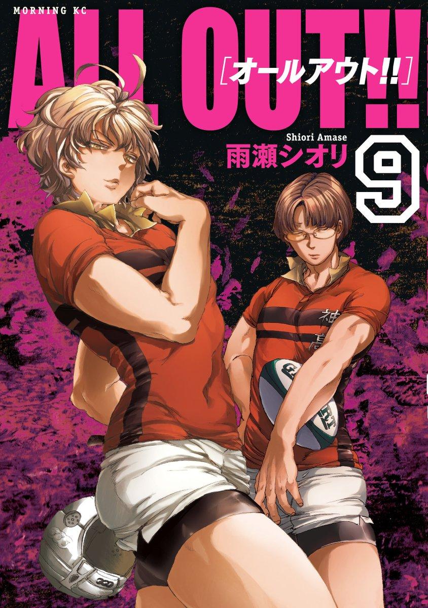 【「ALL OUT!!」原作コミック最新⑨巻発売】「ALL OUT!!」原作コミック最新9巻が本日より発売されます。神奈