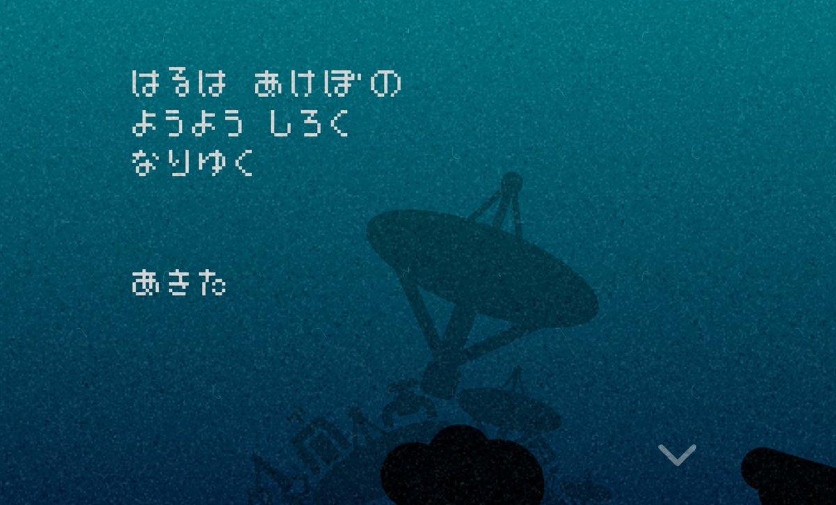 二番目の受信 諦めんなよw #ひとりぼっち惑星 https://t.co/Ti5oJ9n73D