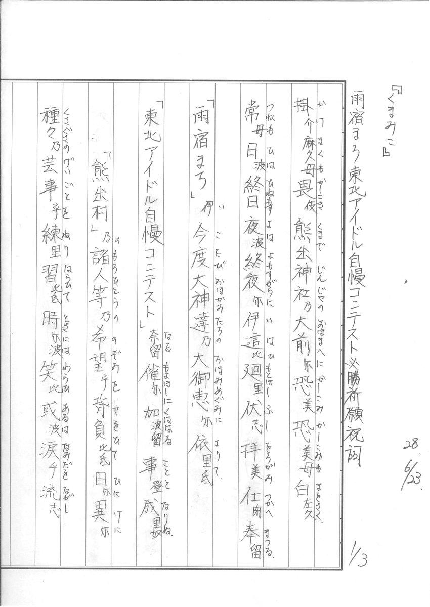宣言通り、「雨宿まち 東北アイドル自慢コンテスト必勝祈願祝詞」を作文したよ~。結構、おもろかった。#kumamiko #